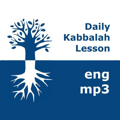 Kabbalah: Daily Lessons | mp3 #kab_eng