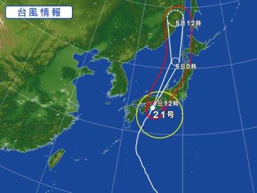 No.4046 台風21号がキター!!・・・