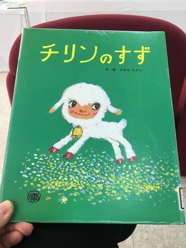 No.4263 やなせたかしの世界2   2019/4/10
