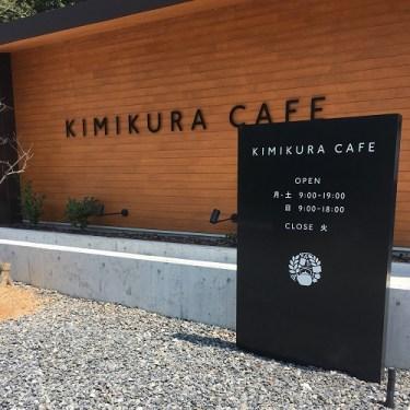 No.4356 Kimikura CAFE へ行く!!マンゴー抹茶パフェ!! 2019/7/11