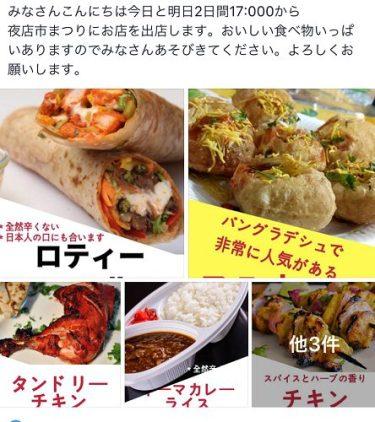 No.4404 5年振りの夜店市に行く No.2  2019/8/28