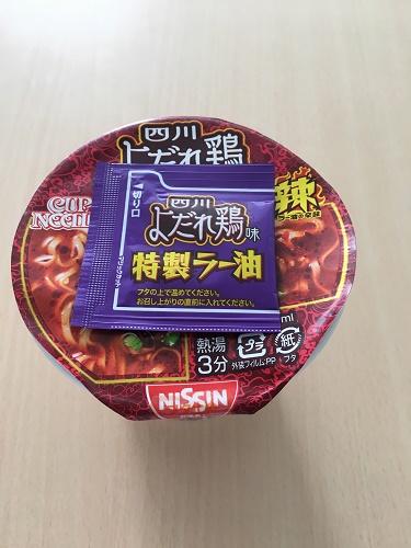 No.4473 カップヌードル 四川よだれ鶏味を食べてみた!! 2019/11/5