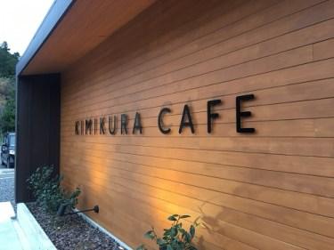 No.4547 いつものKIMIKURA CAFEでホットな飲み物を飲んでほっこり・・・2020/1/18