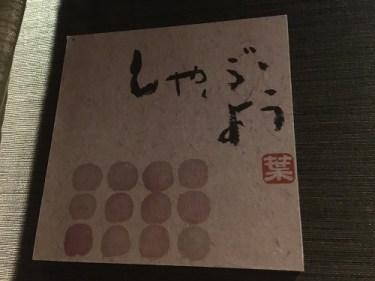 No.4731  管理人、「しゃぶ葉」デビュー!!・・・その1・・・2020/7/20