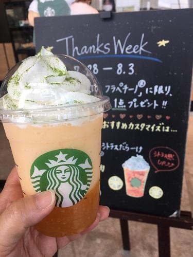 No.5142 静岡JIMOTOフラペチーノのカスタマイズ・・・2021/9/4