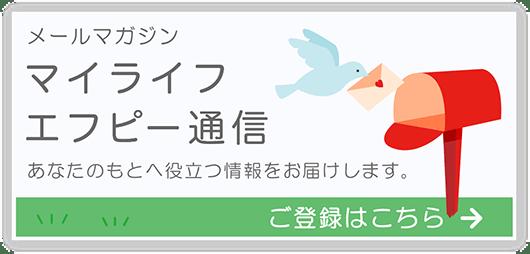 マイライフエフピー通信(無料)