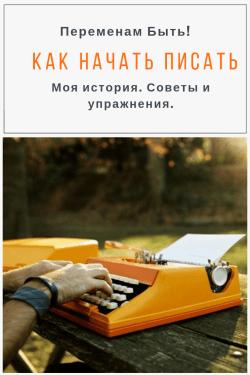Как начать писать I Блог Переменам Быть