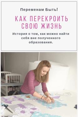 Как перекроить свою жизнь I Блог Переменам Быть