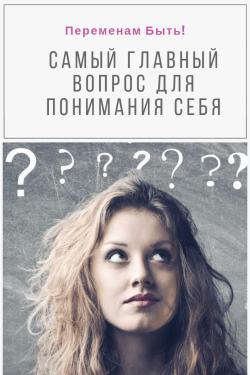 Самый главный вопрос для понимания себя I Блог Переменам Быть