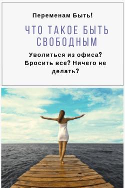 Что такое быть свободным I Блог Переменам Быть