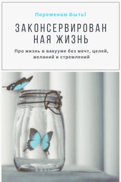 Законсервированная жизнь I Блог Переменам Быть!