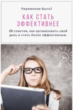 Как организовать свой день и стать эффективнее I Блог Переменам Быть