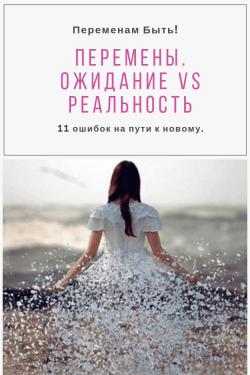 Перемены. Ожидание vs Реальность I Блог Переменам Быть