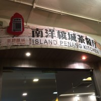 Dinner @ Island Penang Kitchen