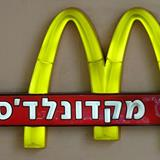 MC DONALD'S (Ramat Aviv mall)