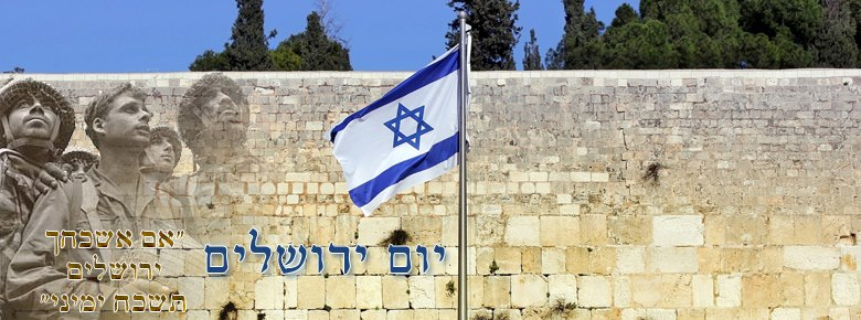 """Résultat de recherche d'images pour """"Pics from Yerushalayim"""""""