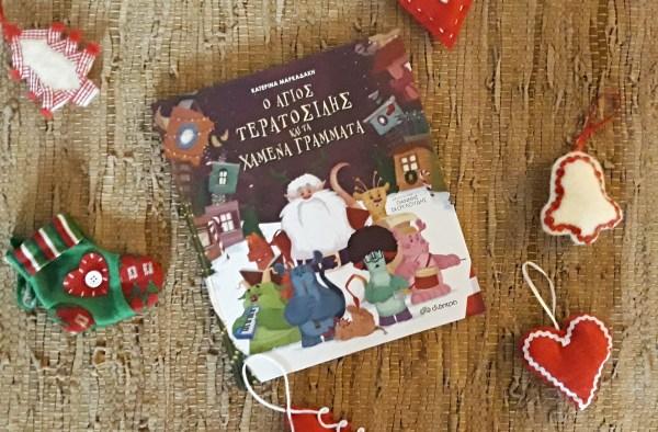 Βιβλίο-Ο-Άγιος-τερατοσίλης-και-τα-χαμένα-γράμματα
