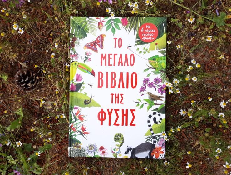 Το μεγάλο βιβλίο της φύσης