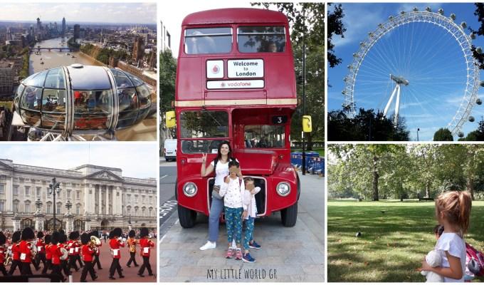 το ταξίδι μας στο Λονδίνο