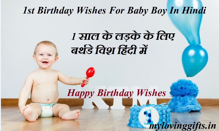 1st Birthday Wishes For Baby Boy In Hindi