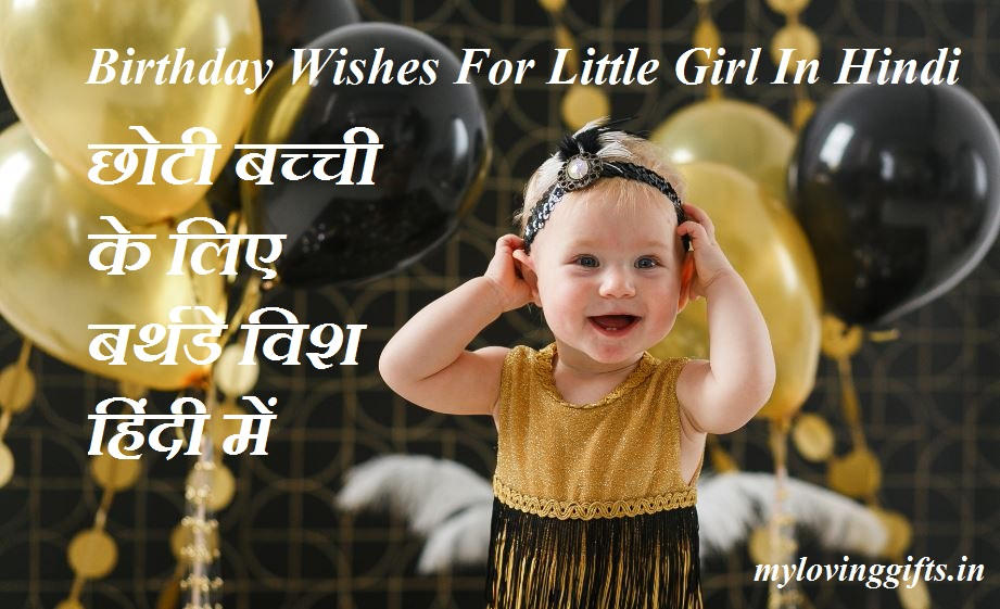 birthday quotes for little girl in hindi
