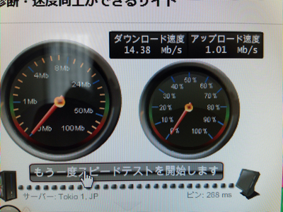 wimax速度は遅い?