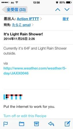 雨を確実に教えてくれるアプリ「あめふるコール」の精度が最高