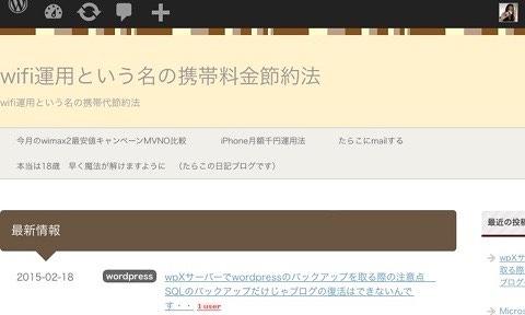 iOS8 safariをデスクトップ表示に切り替える方法