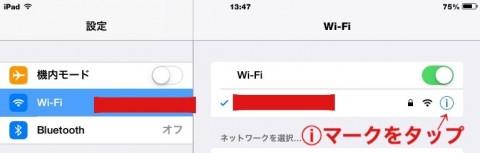 iPadでGoogleDNSを代用してDNSエラー回避する方法スクリーンショットの画像