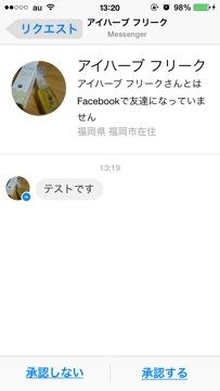 Facebookの友達申請時に来るメッセージが見れない対策