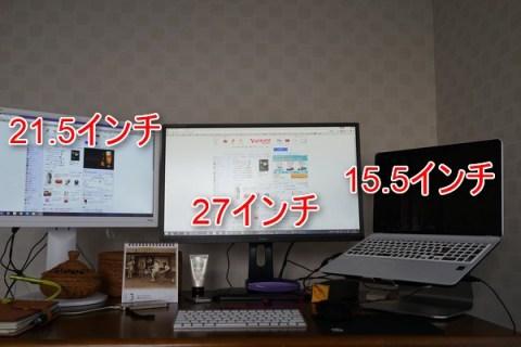 デュアルディスプレイにおすすめのモニター画面サイズ