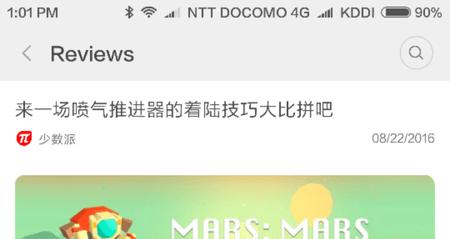 Xiaomi Redmi Pro レビュー DOCOMOとAUのSIMの同時待ち受け動作確認参考画像