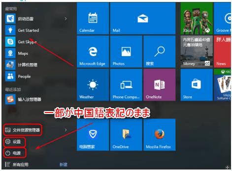 Xiaomi Mi Notebook Air 言語についての注意点