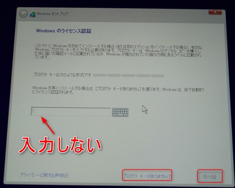Xiaomi Mi Notebook Airにwindowsをクリーンインストールする