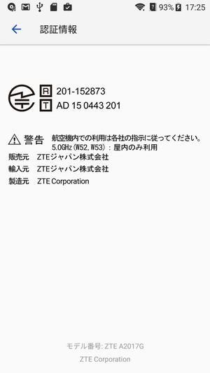 ZTE AXON 7の技適