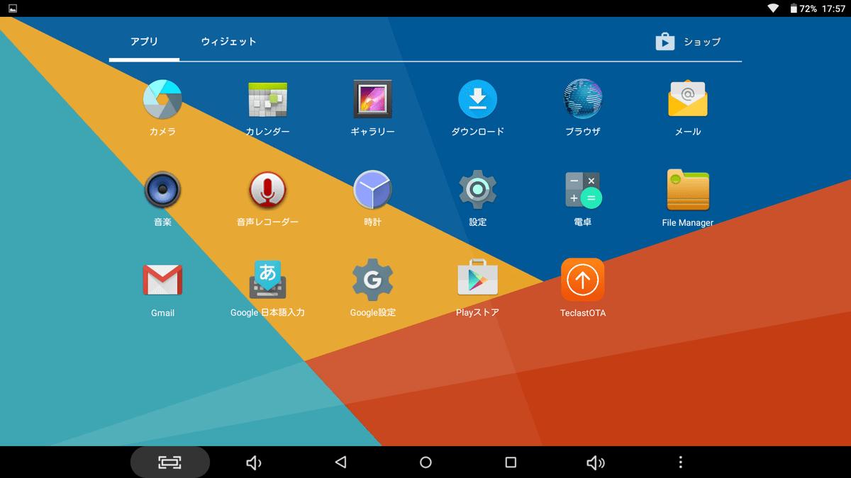 Teclast Tbook 16 Pro Android側はOTAに対応の参考画像