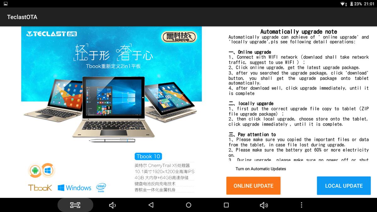 Teclast Tbook 16 ProはOTAに対応