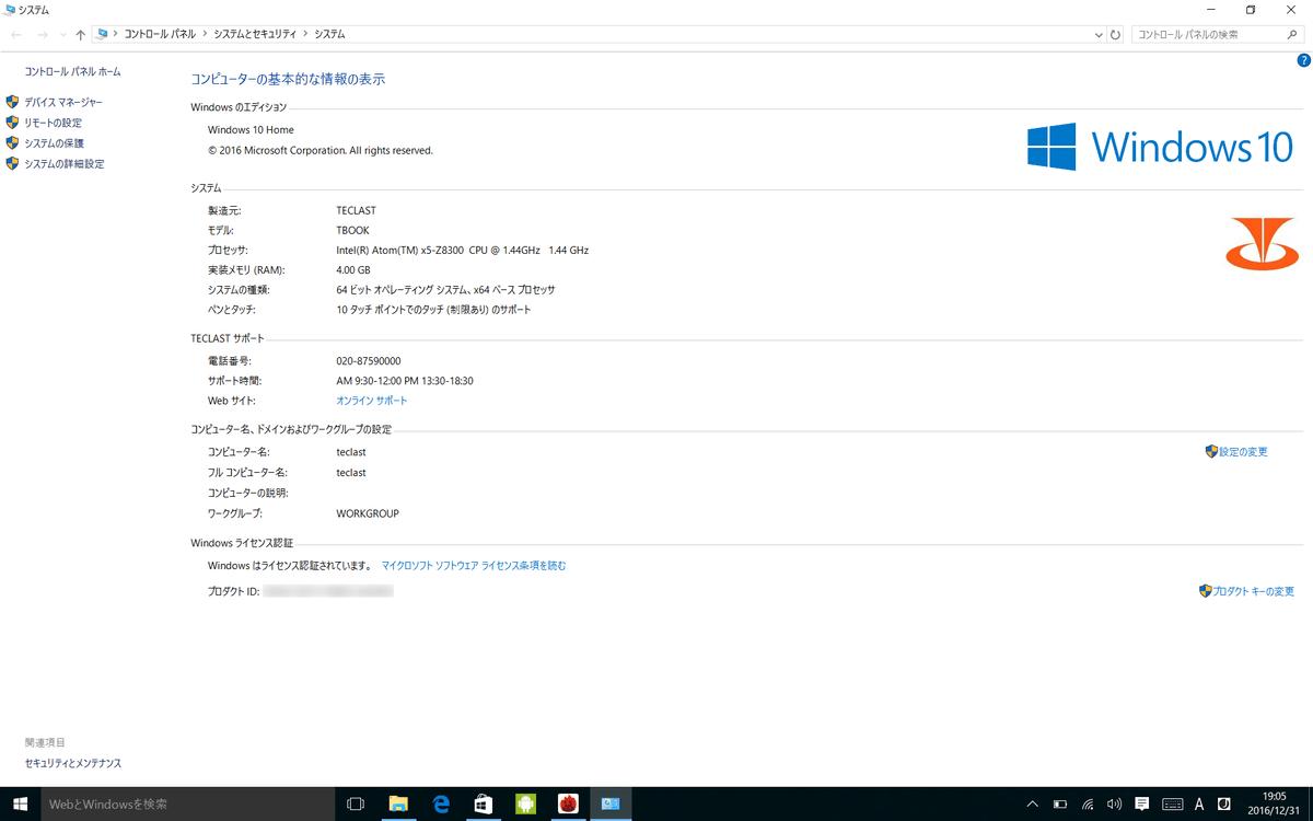 Teclast TBook 12 Pro のCPU性能