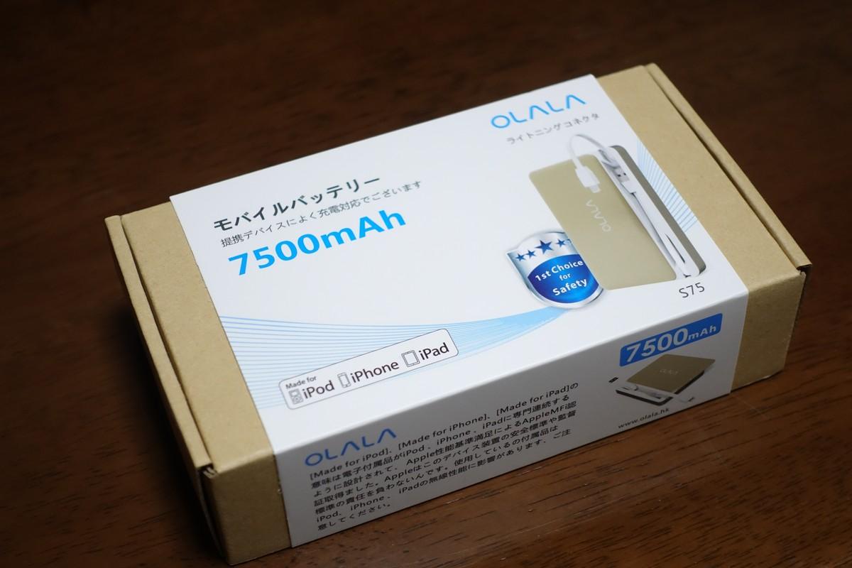 OLALA MFi認証済み ライトニングケーブル内蔵モバイルバッテリー7500mAh レビュー