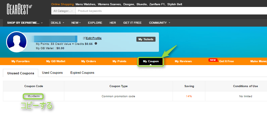 GearBestのクーポン獲得と確認とコピーの方法参考画像