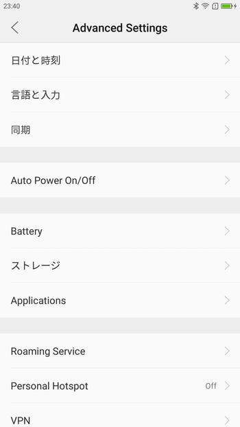 システムの日本語化の参考画像