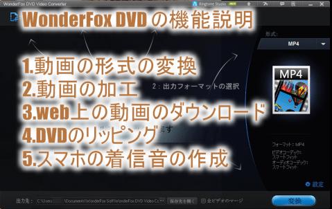 DVDのリッピングや動画変換ができる「WonderFox DVD変換プロ」レビュー