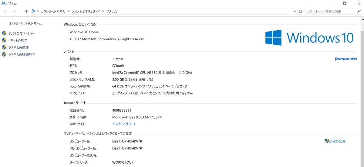 Jumper EZbook 3SE レビュー
