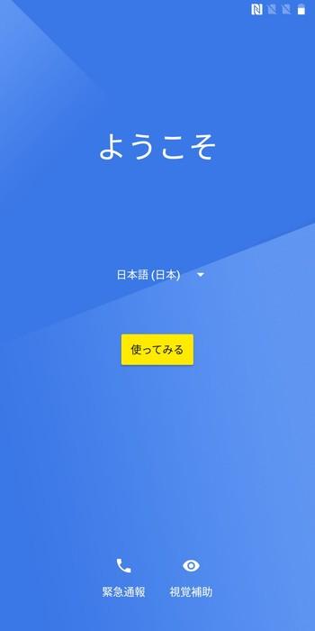 Oneplus5Tは日本語に対応?