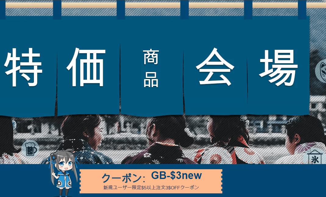 GearBest日本向けセールでスマホが安い!