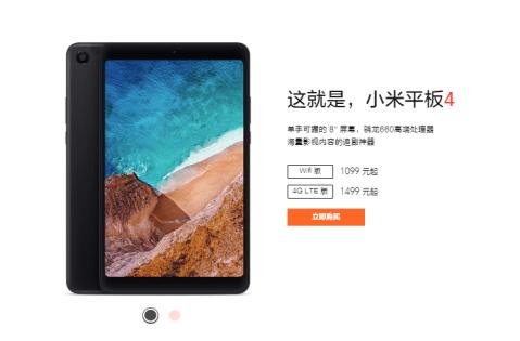 【クーポンで$224.99】Xiaomi Mi Pad 4 登場!Snapdragon 660でLTEモデルもあり
