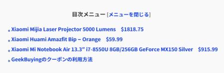 GeekBuyingからXiaomi製品クーポン3種発行(プロジェクター・ノートPC・スマートウォッチ)