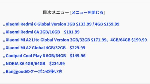 ミドルレンジスマホクーポン特集!Xiaomi Redmi 6 $133.99 / Xiaomi Redmi 6A $101.99 / Xiaomi Mi A2 Lite $171.99 / Xiaomi Mi A2 $229.99 / Coolpad Cool Play 6 $149.96 / NOKIA X6 $234.99