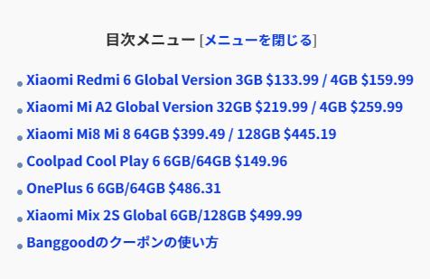 Banggoodスマホ用クーポン6種 Xiaomi mi8 / Xiaomi mi mix 2S / Oneplus 6など
