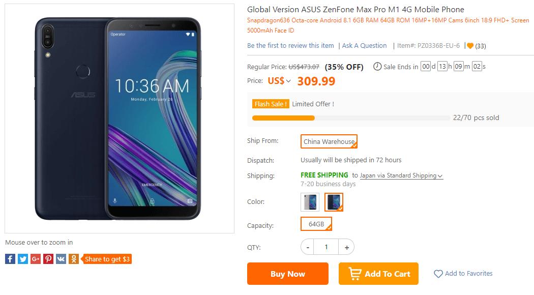 ZenFone Max Pro 購入最安値